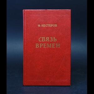 Нестеров Ф. - Связь времен