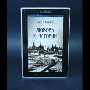 Акунин Борис - Любовь к истории