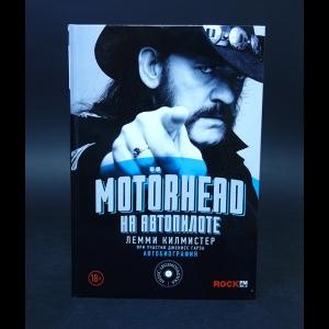 Килмистер Лемми  - Motorhead на автопилоте