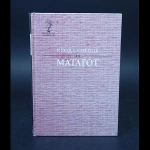 Сеньоль Клод  - Матагот