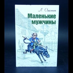 Олкотт Луиза Мэй  - Маленькие мужчины