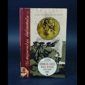 Осборн Роджер - Цивилизация. Новая история Западного мира