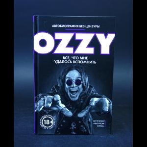 Осборн Оззи - Ozzy Все, что мне удалось вспомнить