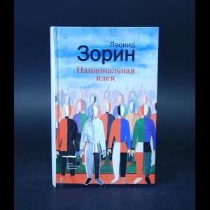 Зорин Леонид  - Национальная идея