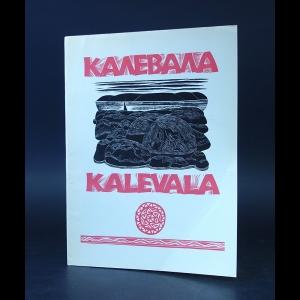 Авторский коллектив - Калевала. Альбом