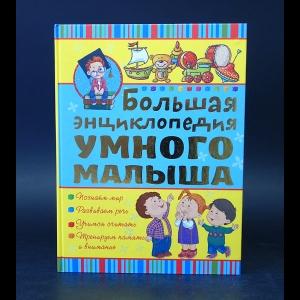 Никитенко И.Ю., Попова И.М. - Большая энциклопедия умного малыша