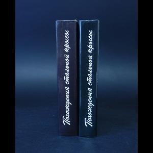 Гаррисон Гарри - Похождения стальной крысы (комплект из 2 книг)