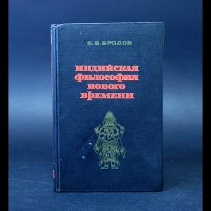 Бродов В.В. - Индийская философия Нового времени