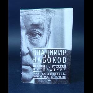 Набоков Владимир - Владимир Набоков. Лекции по русской литературе