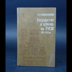 Скрынников Р.Г. - Государство и церковь на Руси XIV-XVI вв.