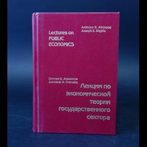 Аткинсон Э.Б., Стиглиц Д.Э. - Лекции по экономической теории государственного сектора