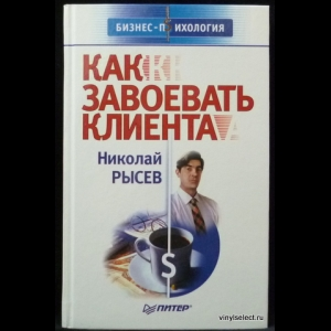 Рысев Николай - Как завоевать клиента