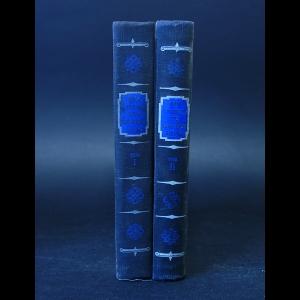 Авторский коллектив - Новая история стран Зарубежного Востока в 2 томах (комплект из 2 книг)