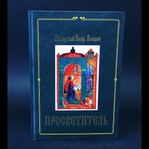 Преподобный Волоцкий Иосиф  - Просветитель