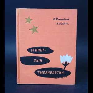 Петровский Н., Матвеев В. - Египет - сын тысячелетий