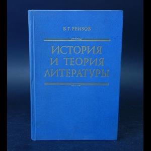 Реизов Б.Г. - История и теория литературы