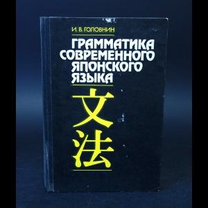 Головнин И.В. - Грамматика современного японского языка