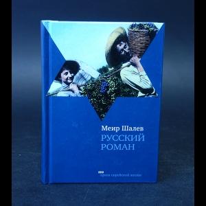 Шалев Меир - Русский роман