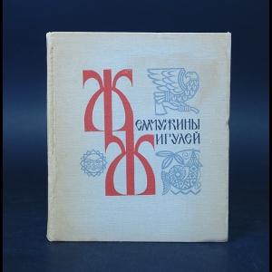 Авторский коллектив - Жемчужины Жигулей