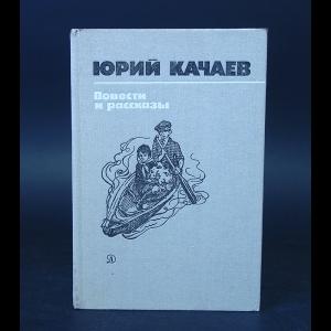 Качаев Юрий - Юрий Калачев Повести и рассказы