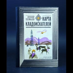 Гостомыслов Александр  - Карта кладоискателей