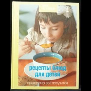 Тараторина Ирина - Рецепты блюд для детей