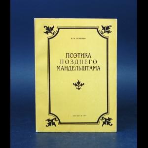 Семенко И.М. - Поэтика позднего Мандельштама