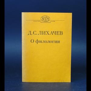 Лихачев Дмитрий - О филологии