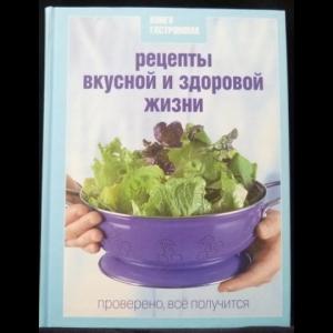 Соловьев Сергей - Рецепты вкусной и здоровой жизни