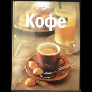 Жданова М. - Кофе
