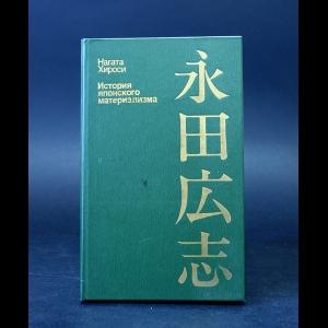 Хироси Нагата - История японского материализма