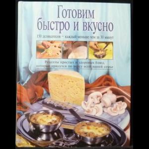 Авторский коллектив - Готовим быстро и вкусно. 150 деликатесов - каждый меньше чем за 30 минут