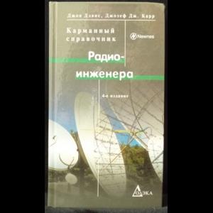 Дэвис Джон, Карр Джозеф - Карманный справочник радиоинженера