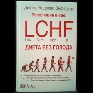 Энфельдт Андреас - Революция в еде! LCHF. Диета без голода