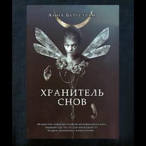 Анна Бергстрем - Хранитель снов