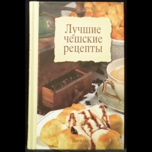 Салфеллнер Гаралд - Лучшие чешские рецепты