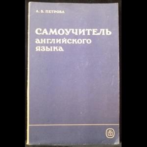 Петрова А.В. - Самоучитель английского языка