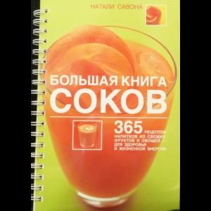Савона Натали - Большая книга соков