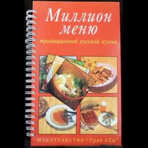 Шальникова Валентина - Миллион меню традиционной русской кухни