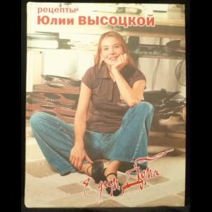 Высоцкая Юлия - Едим дома. Рецепты Юлии Высоцкой