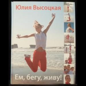 Высоцкая Юлия - Ем, бегу, живу!