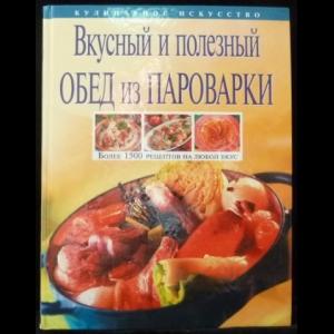 Михайлова Ирина - Вкусный и полезный обед из пароварки