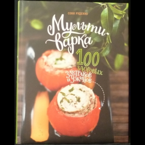 Руденко Соня - Мультиварка. 100 здоровых завтраков и ужинов