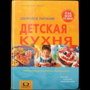 Крамм Догмар Фон - Детская кухня. Здоровое Питание