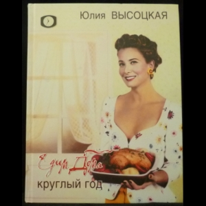 Высоцкая Юлия - Едим дома круглый год