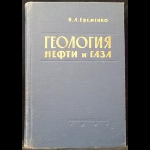 Еременко Н.А. - Геология нефти и газа (с автографом)