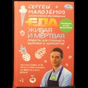 Малоземов Сергей - Еда живая и мертвая. Продукты для стройности, здоровья и долголетия