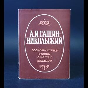 Сашин-Никольский А. И.  - А. И. Сашин-Никольский. Воспоминания. Очерки. Статьи. Реплики