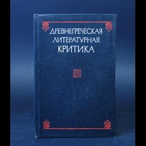 Авторский коллектив - Древнегреческая литературная критика