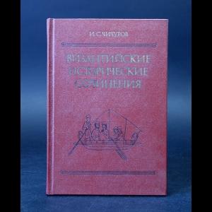 Чичуров И.С. - Византийские исторические сочинения